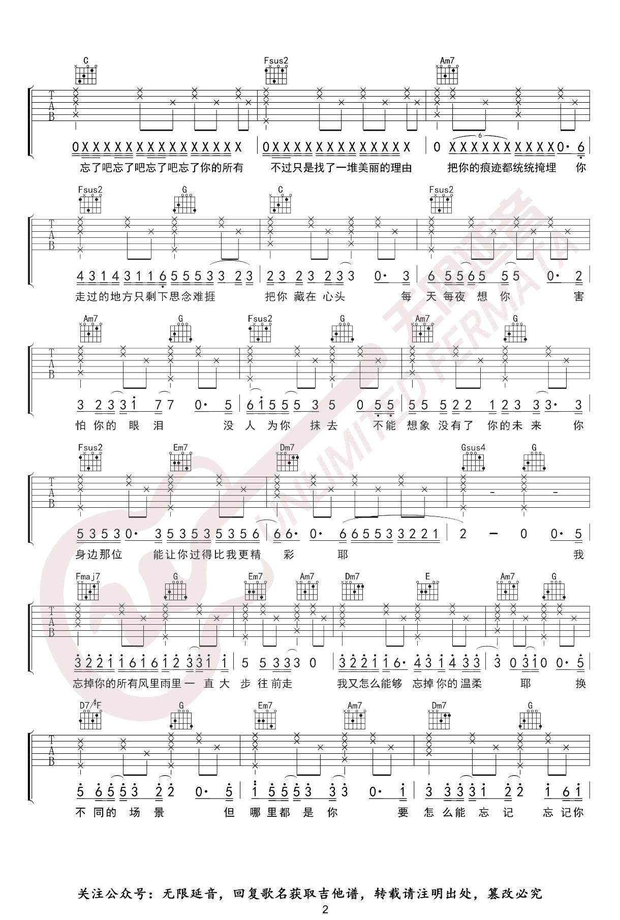 队长-哪里都是你吉他谱-2