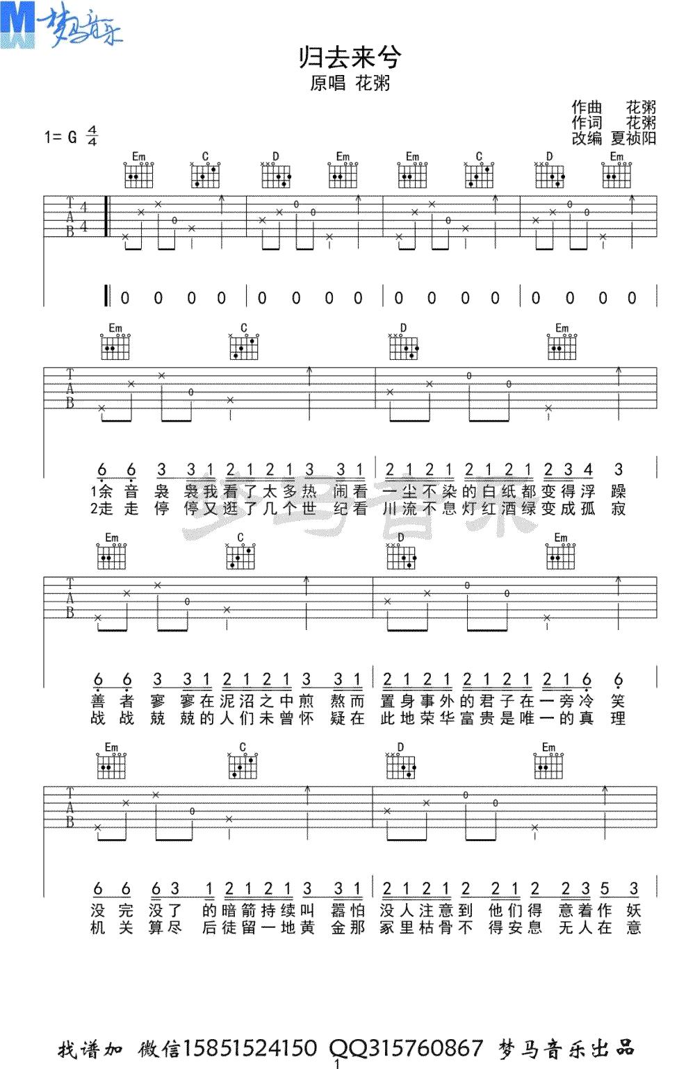 花粥-归去来兮吉他谱-1
