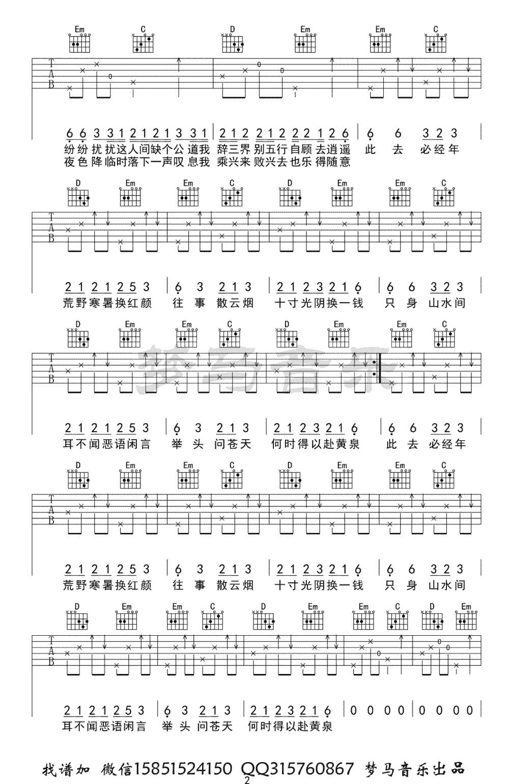 花粥-归去来兮吉他谱-2