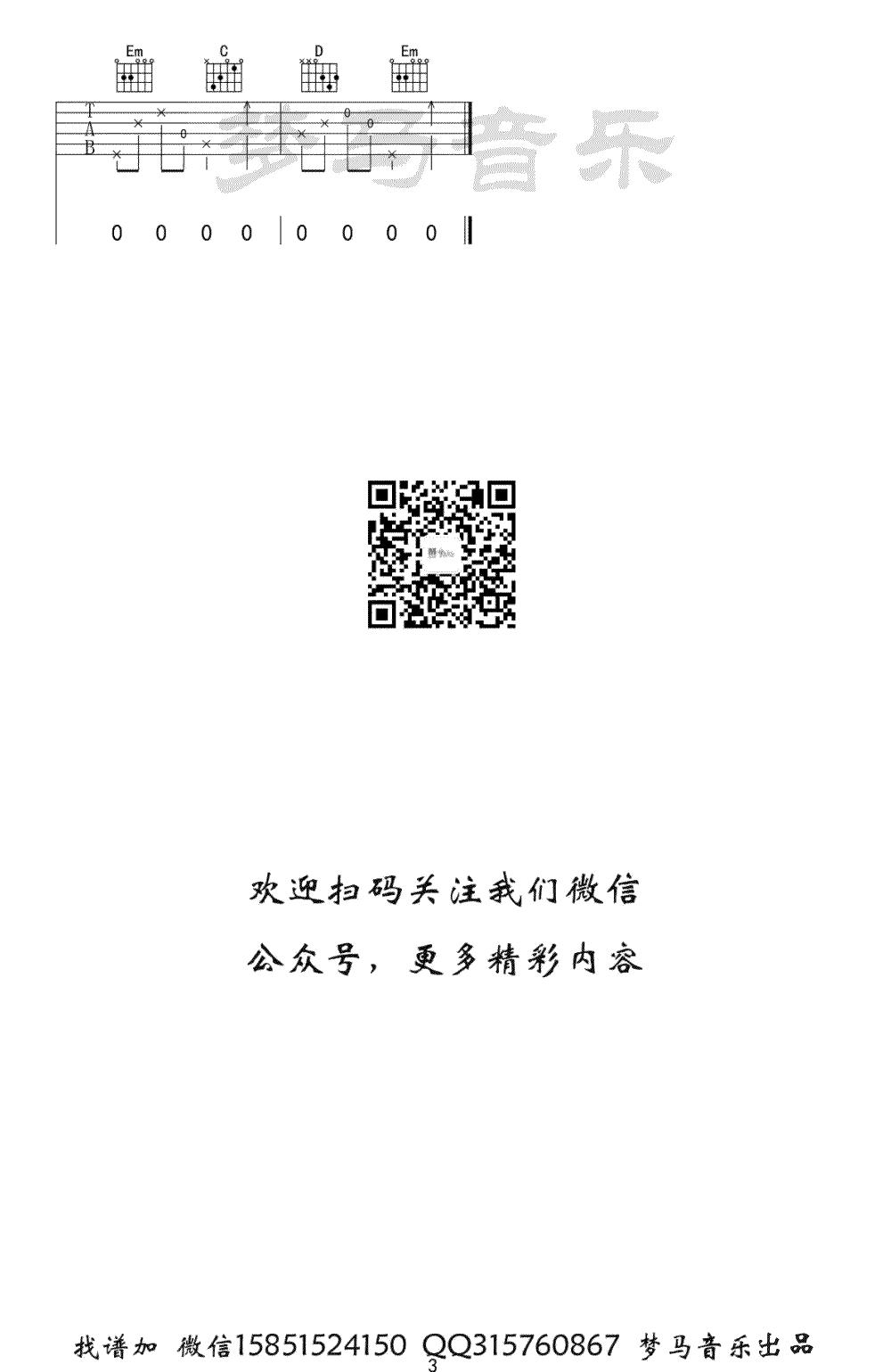 花粥-归去来兮吉他谱-3