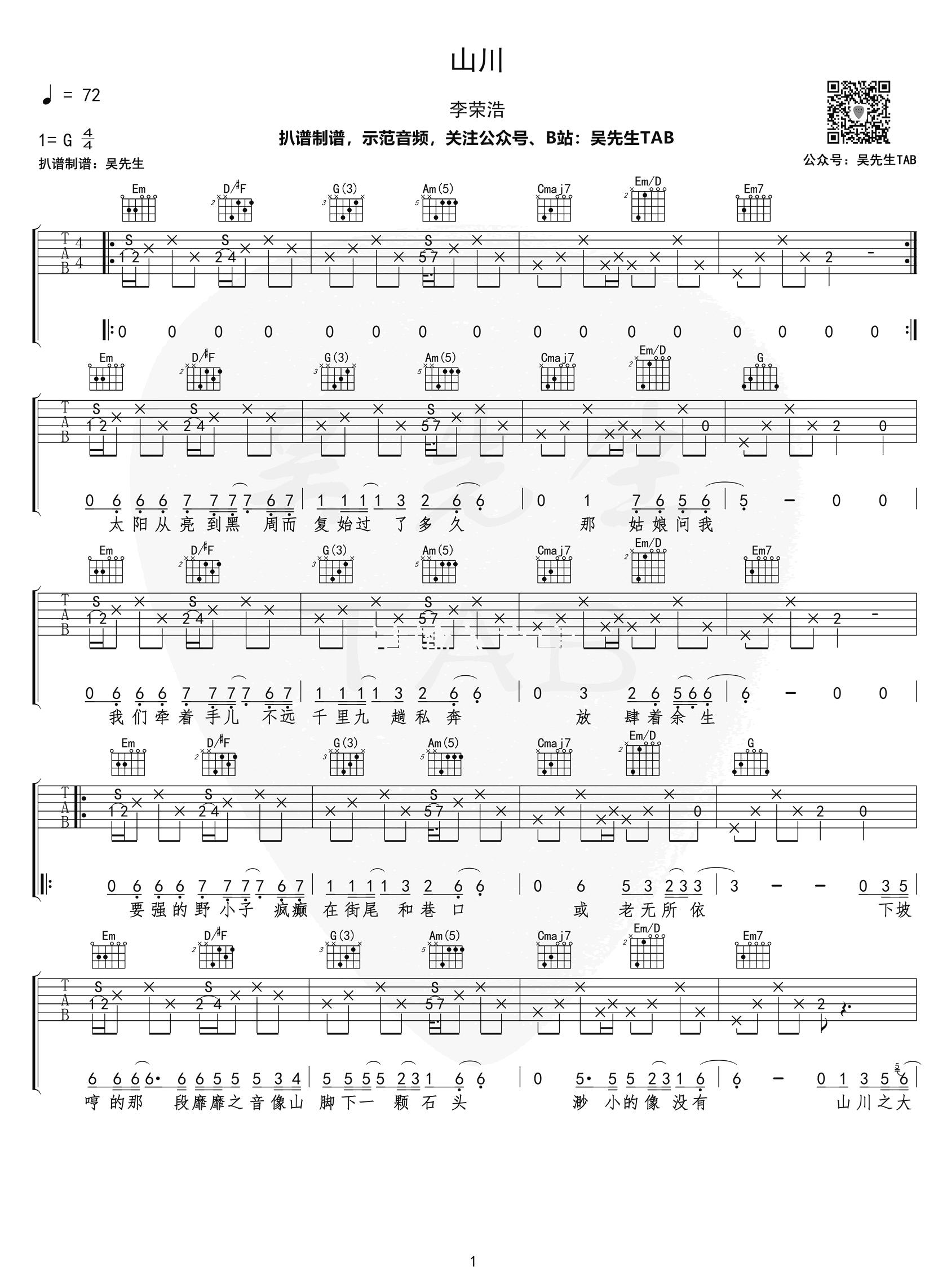 李荣浩-山川吉他谱 G调弹唱六线谱-1