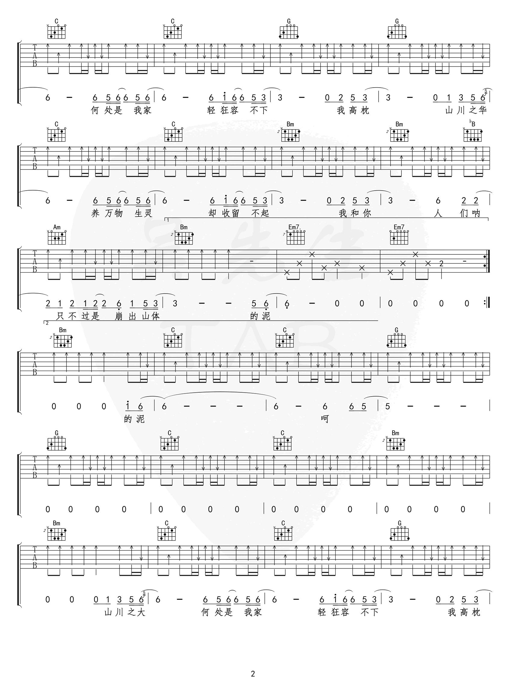 李荣浩-山川吉他谱 G调弹唱六线谱-2