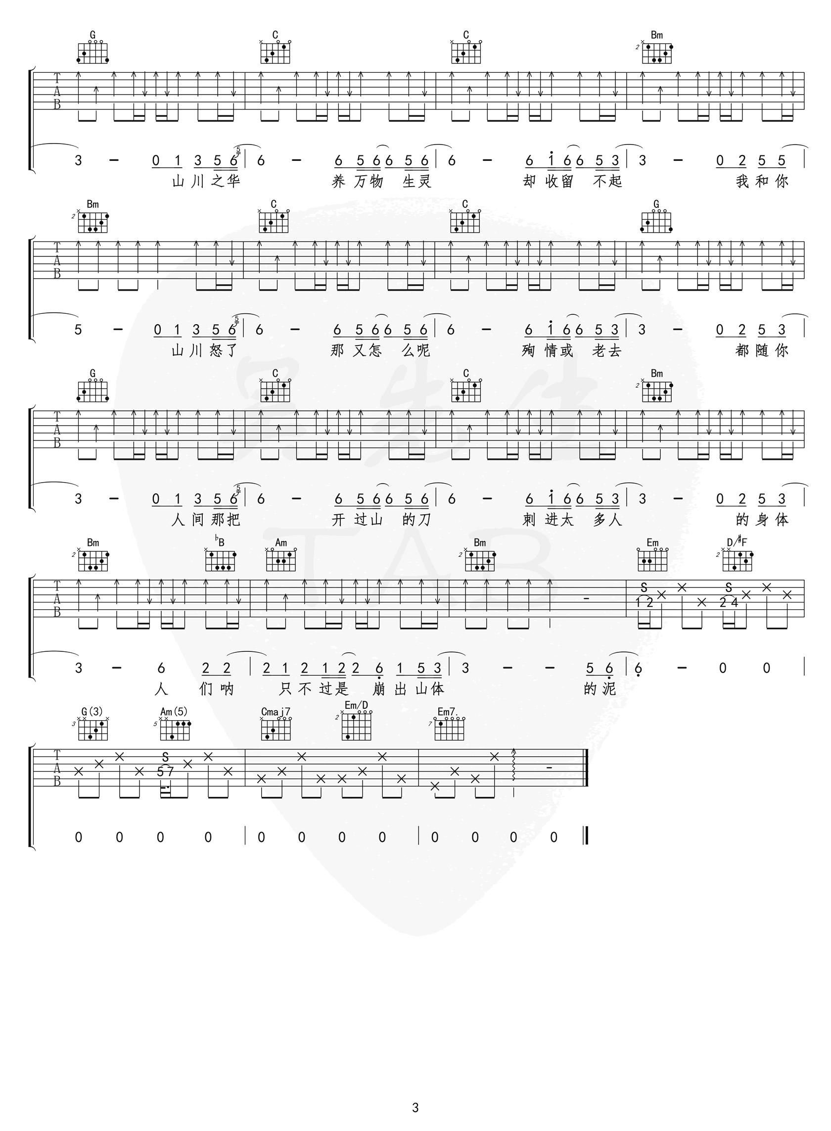 李荣浩-山川吉他谱 G调弹唱六线谱-3