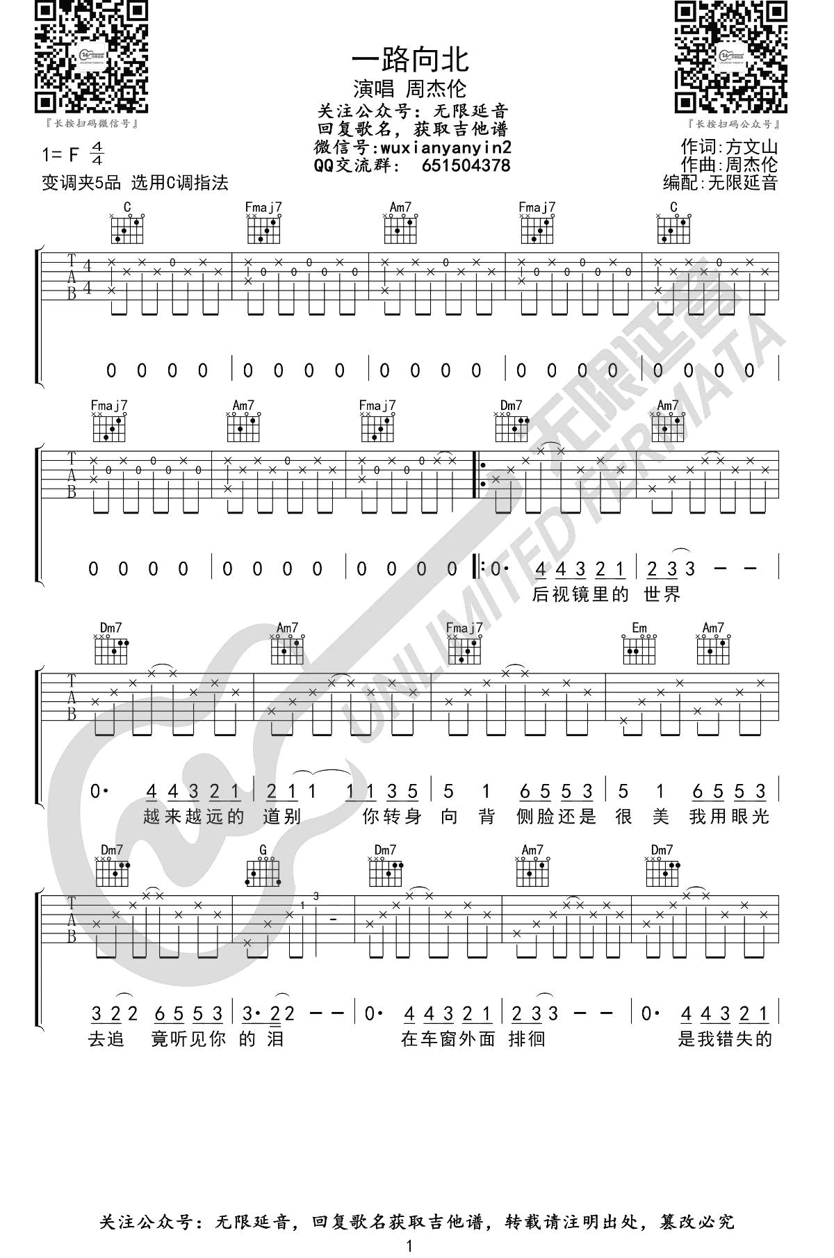 一路向北吉他谱-弹唱教学视频-1