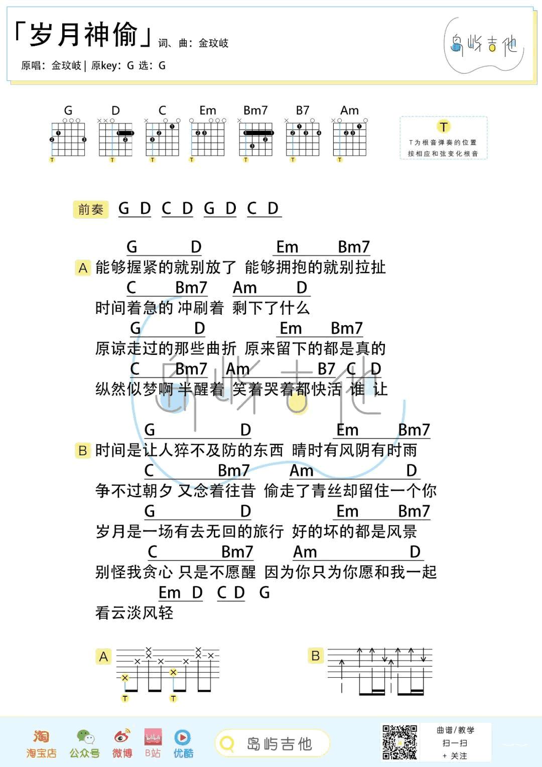 金玟岐-岁月神偷吉他谱-弹唱教学-2