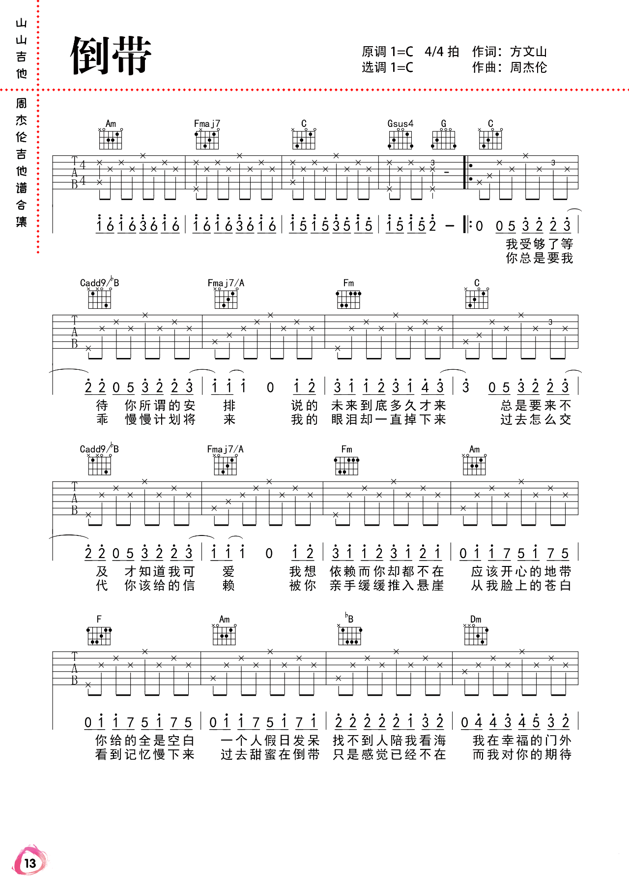 周杰伦-倒带吉他谱-弹唱教学-1