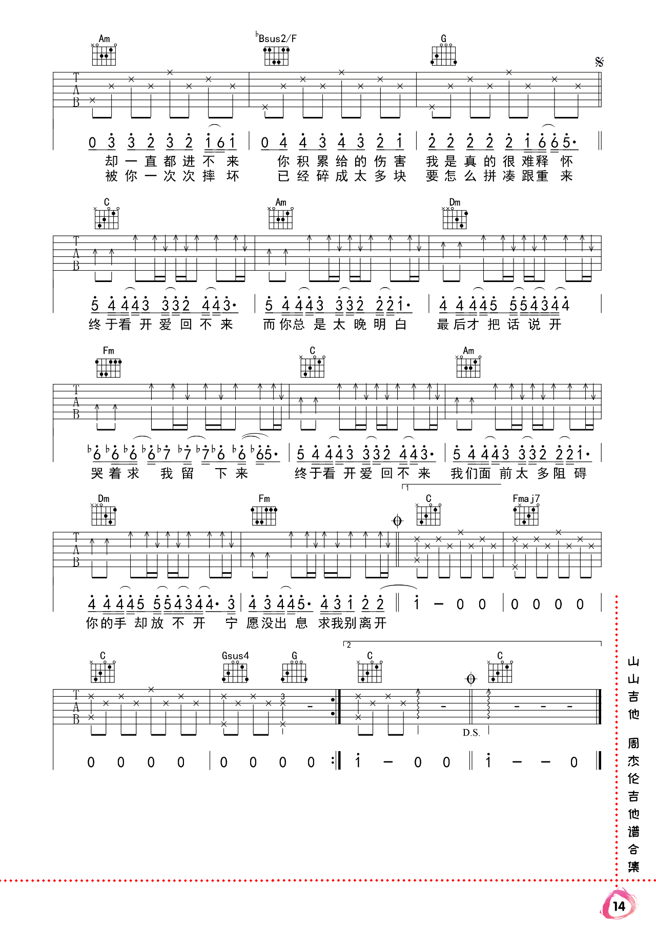 周杰伦-倒带吉他谱-弹唱教学-2