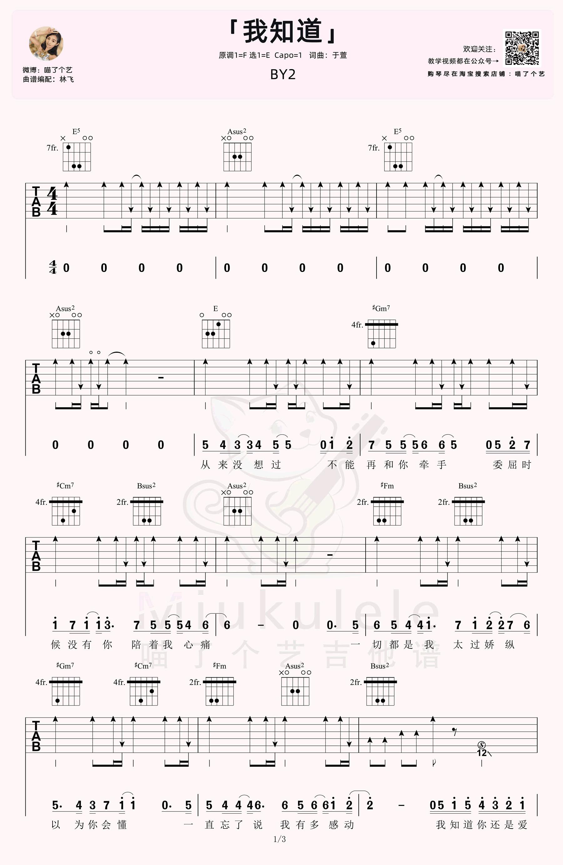 我知道吉他谱-BY2-吉他弹唱教学-1
