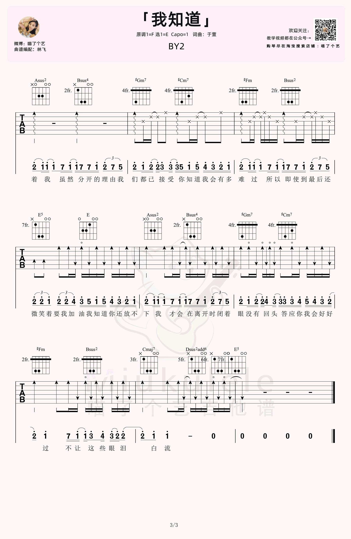 我知道吉他谱-BY2-吉他弹唱教学-3