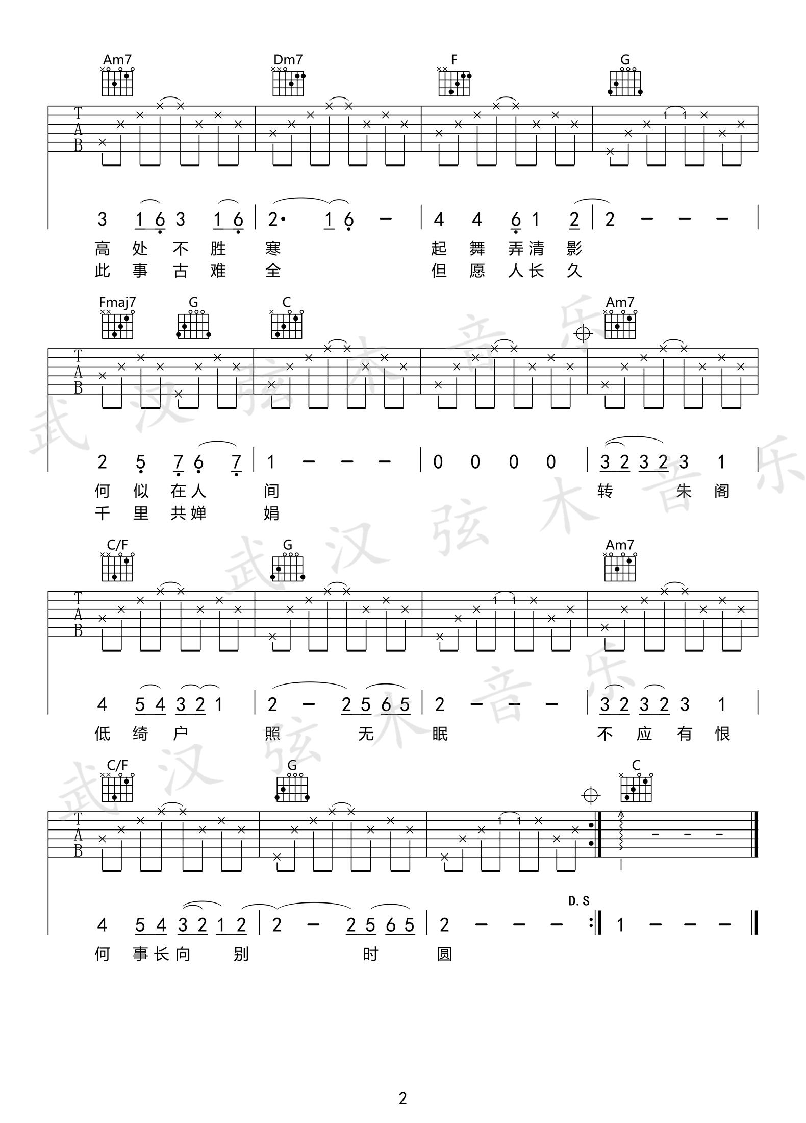 王菲-但愿人长久吉他谱-吉他帮-2