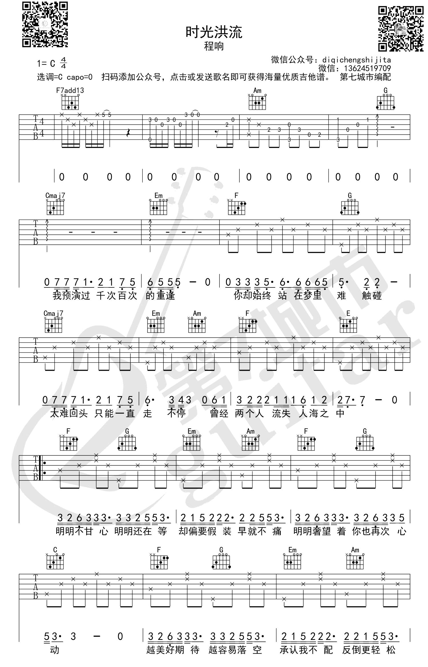 程响-时光洪流吉他谱-吉他帮-1