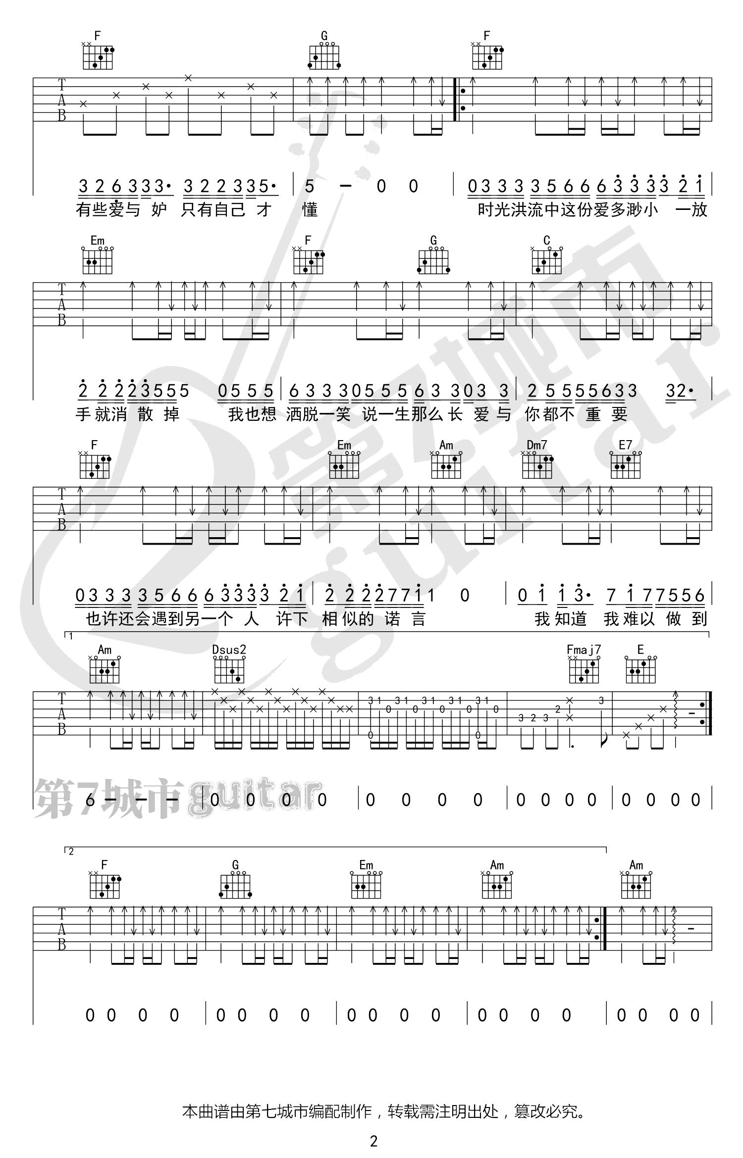 程响-时光洪流吉他谱-吉他帮-2