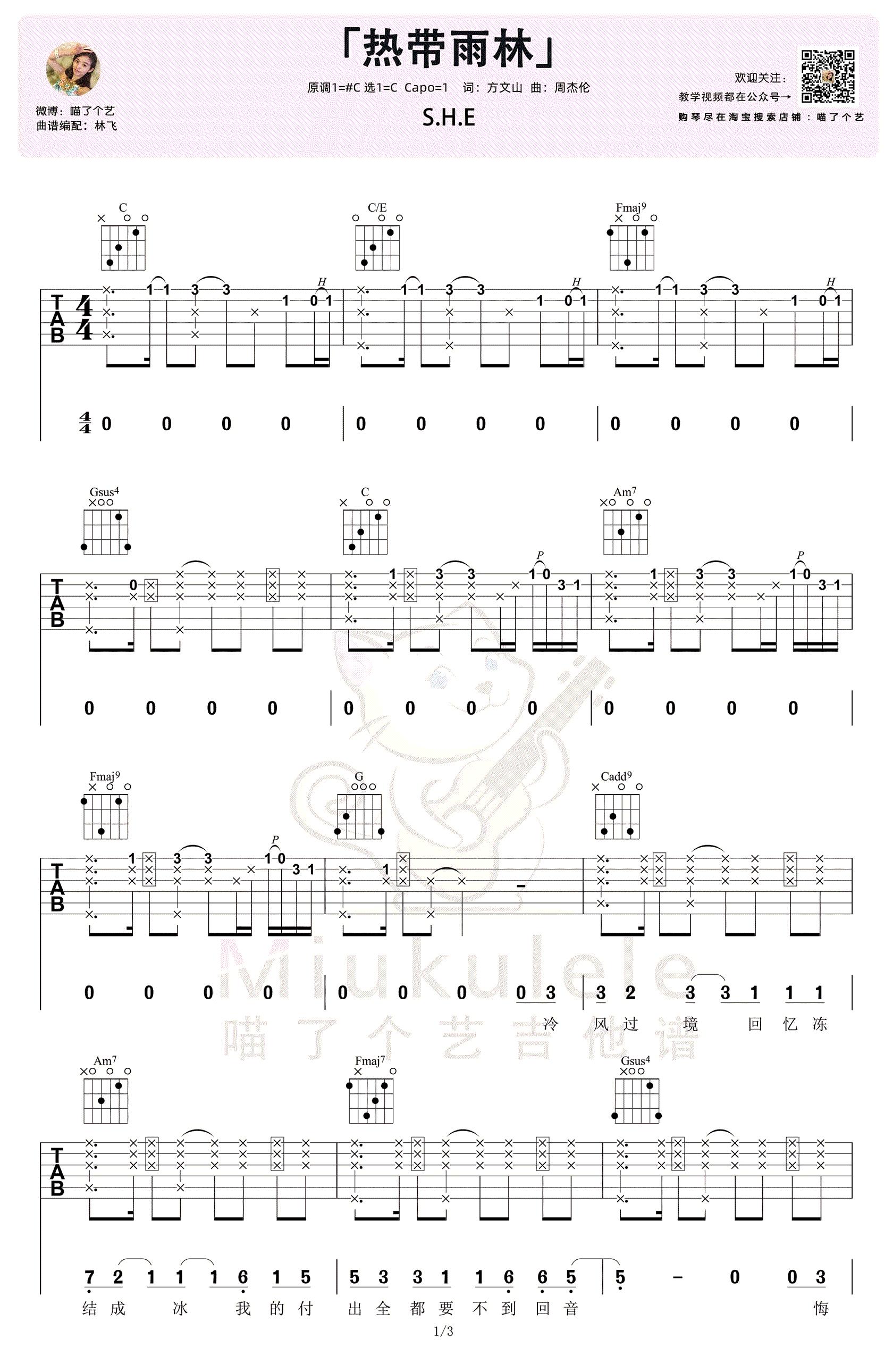 SHE-热带雨林吉他谱-弹唱教学-1