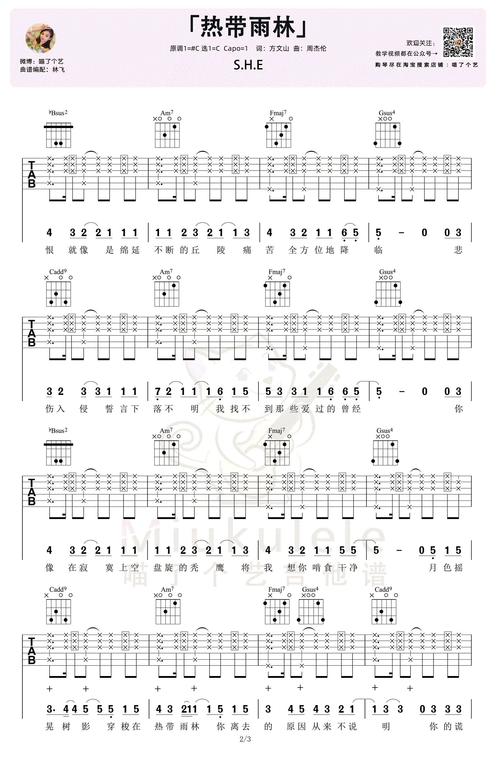 SHE-热带雨林吉他谱-弹唱教学-2