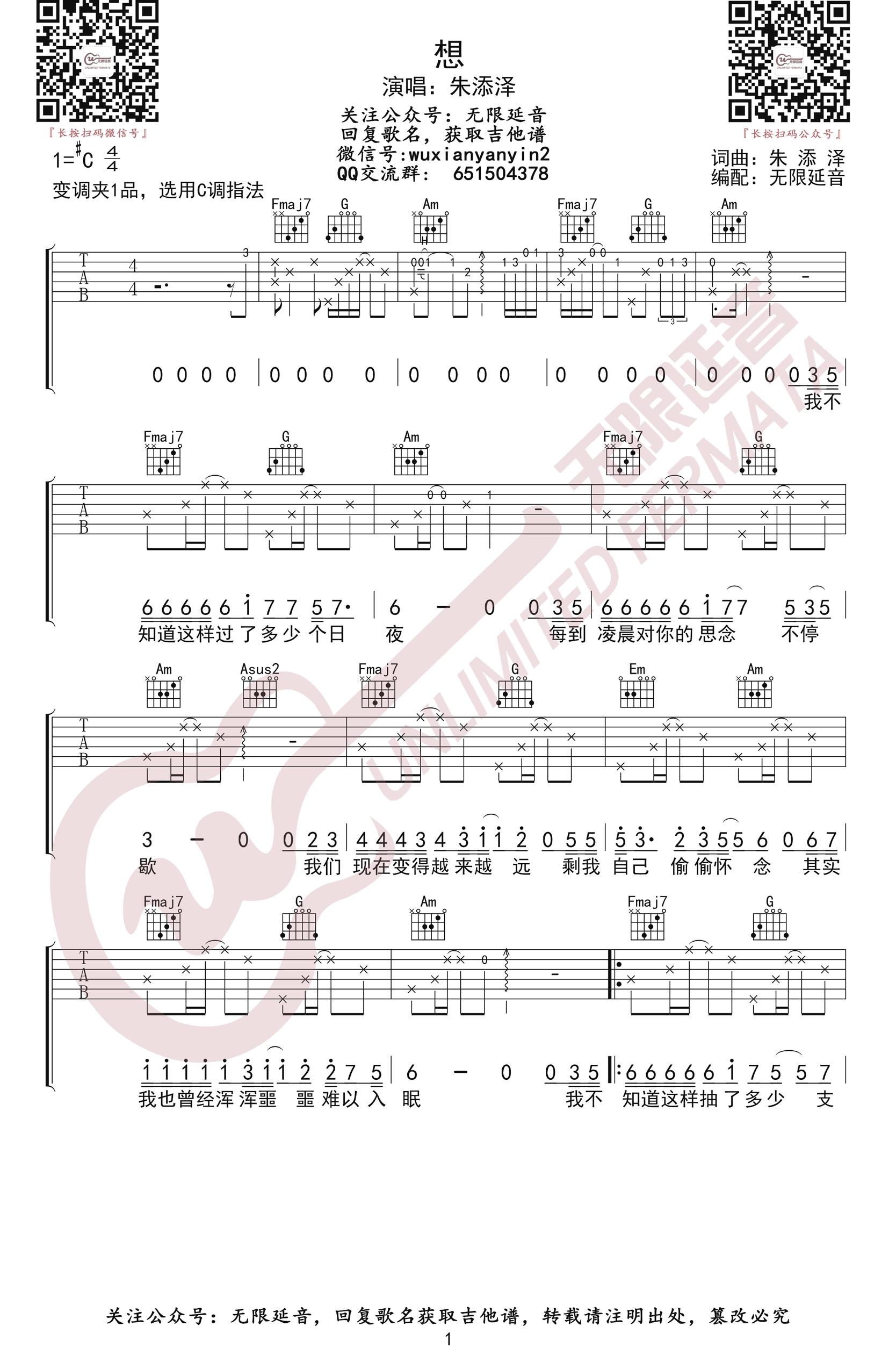 朱添泽《想》吉他谱-1