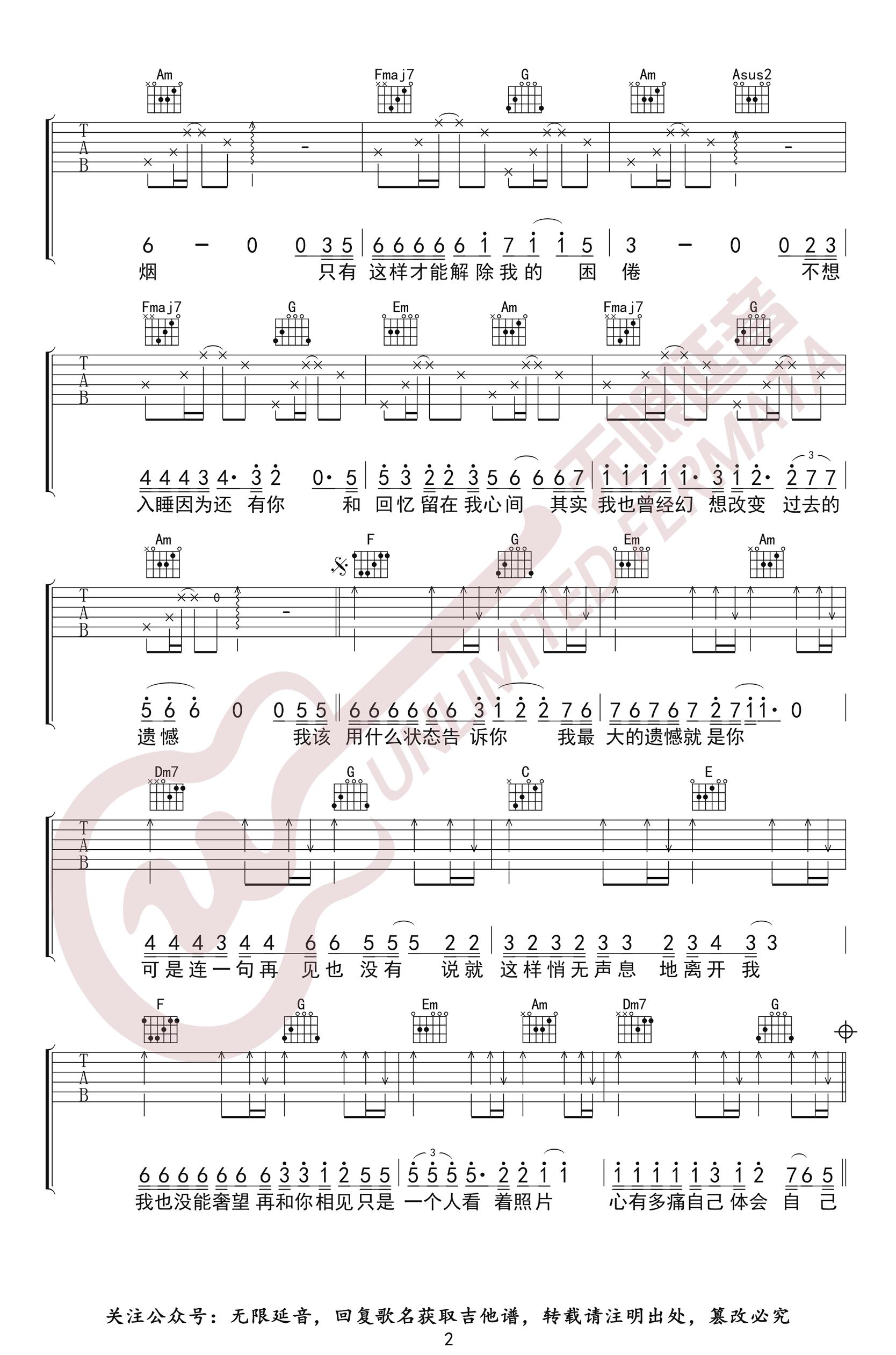朱添泽《想》吉他谱-2
