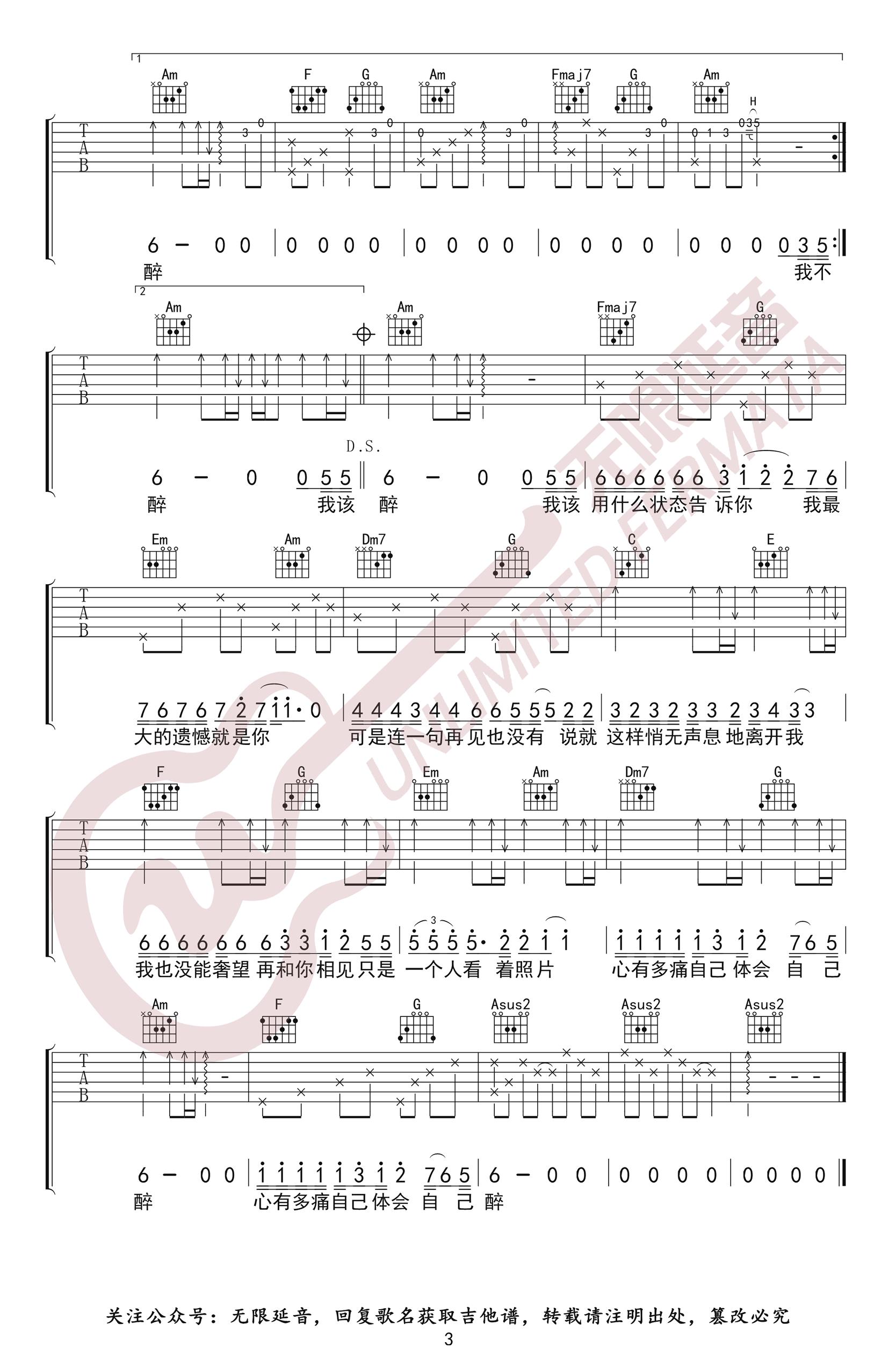 朱添泽《想》吉他谱-3