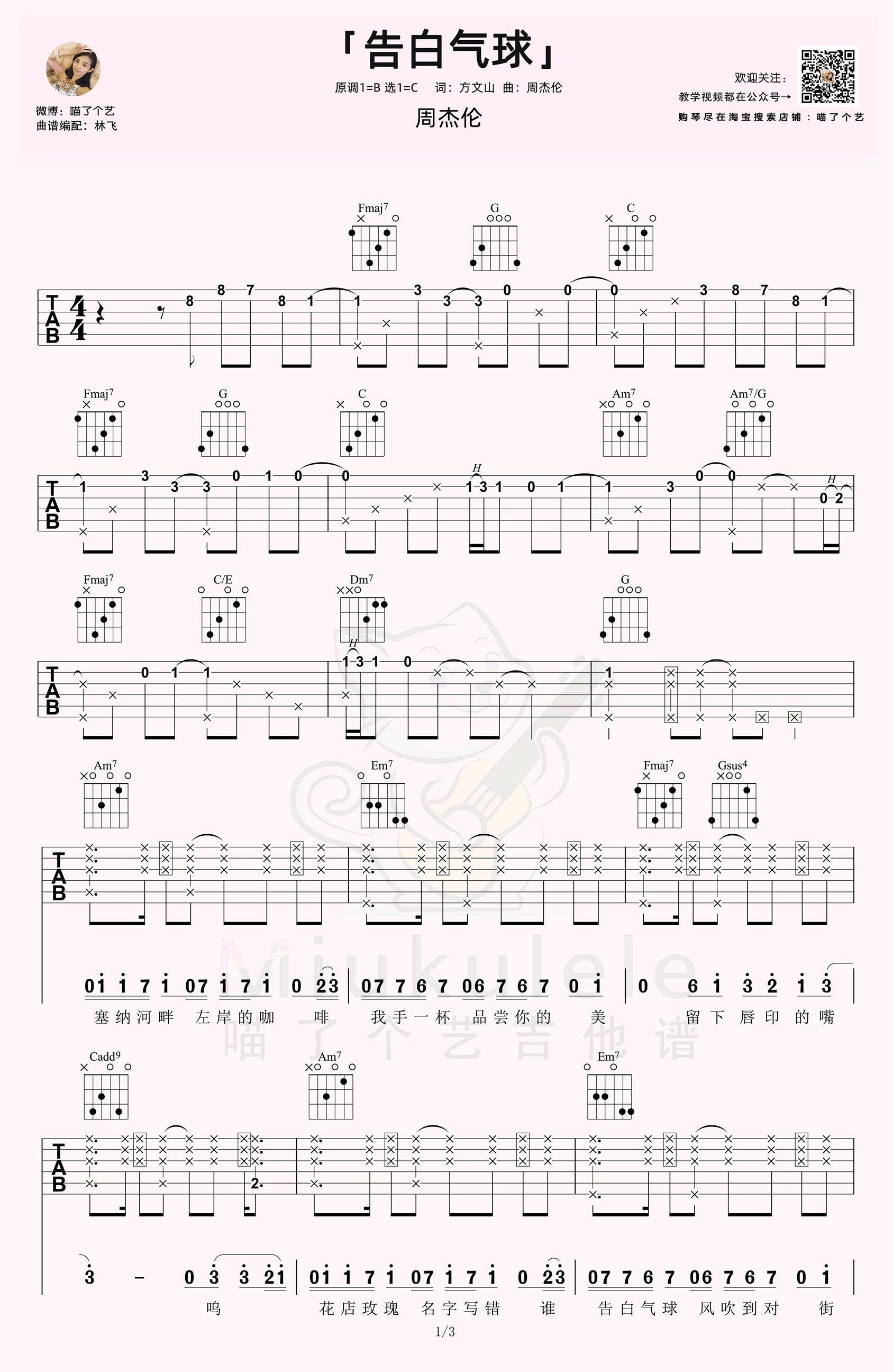 周杰伦-告白气球吉他谱-弹唱教学-1