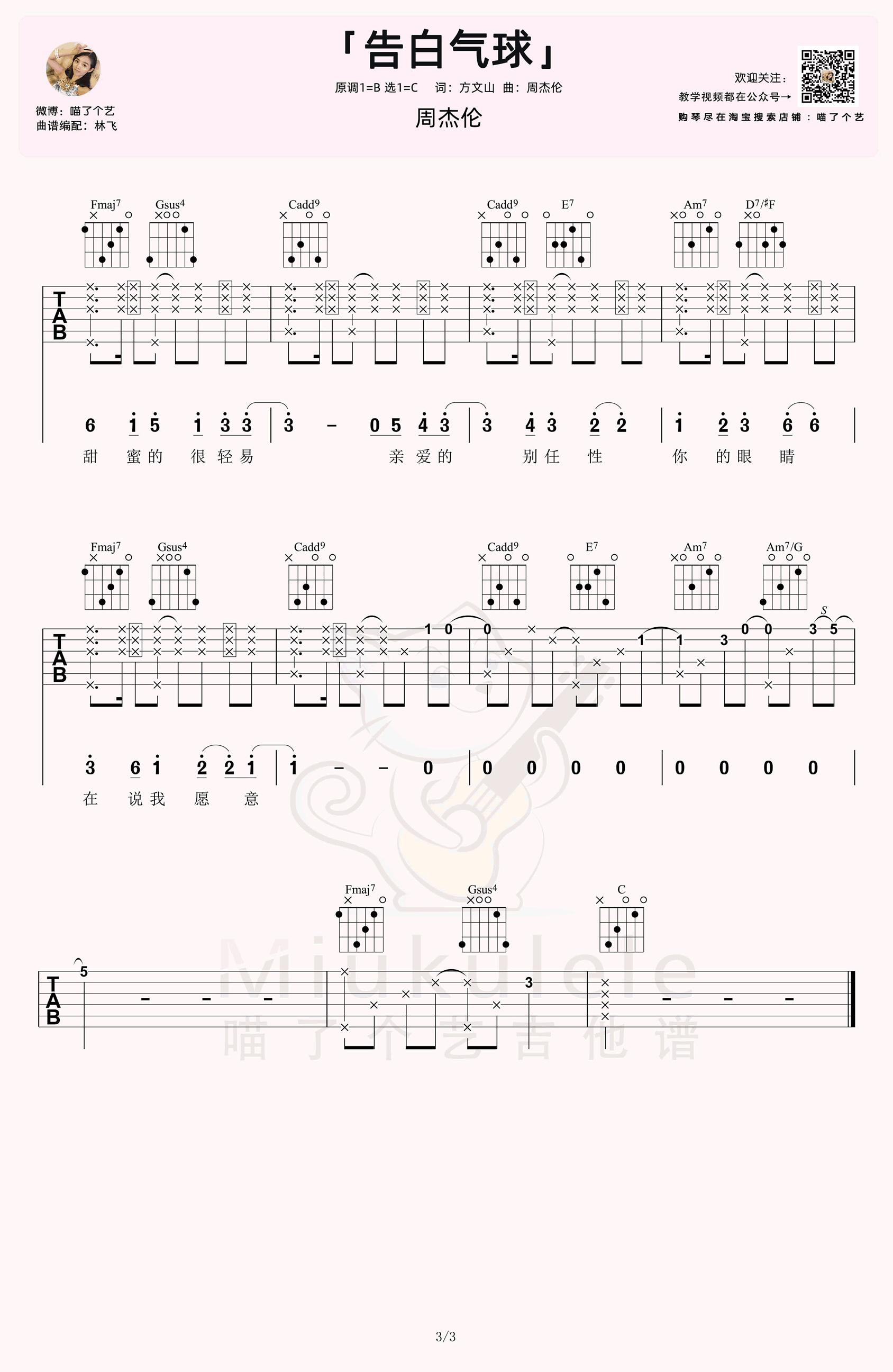 周杰伦-告白气球吉他谱-弹唱教学-3