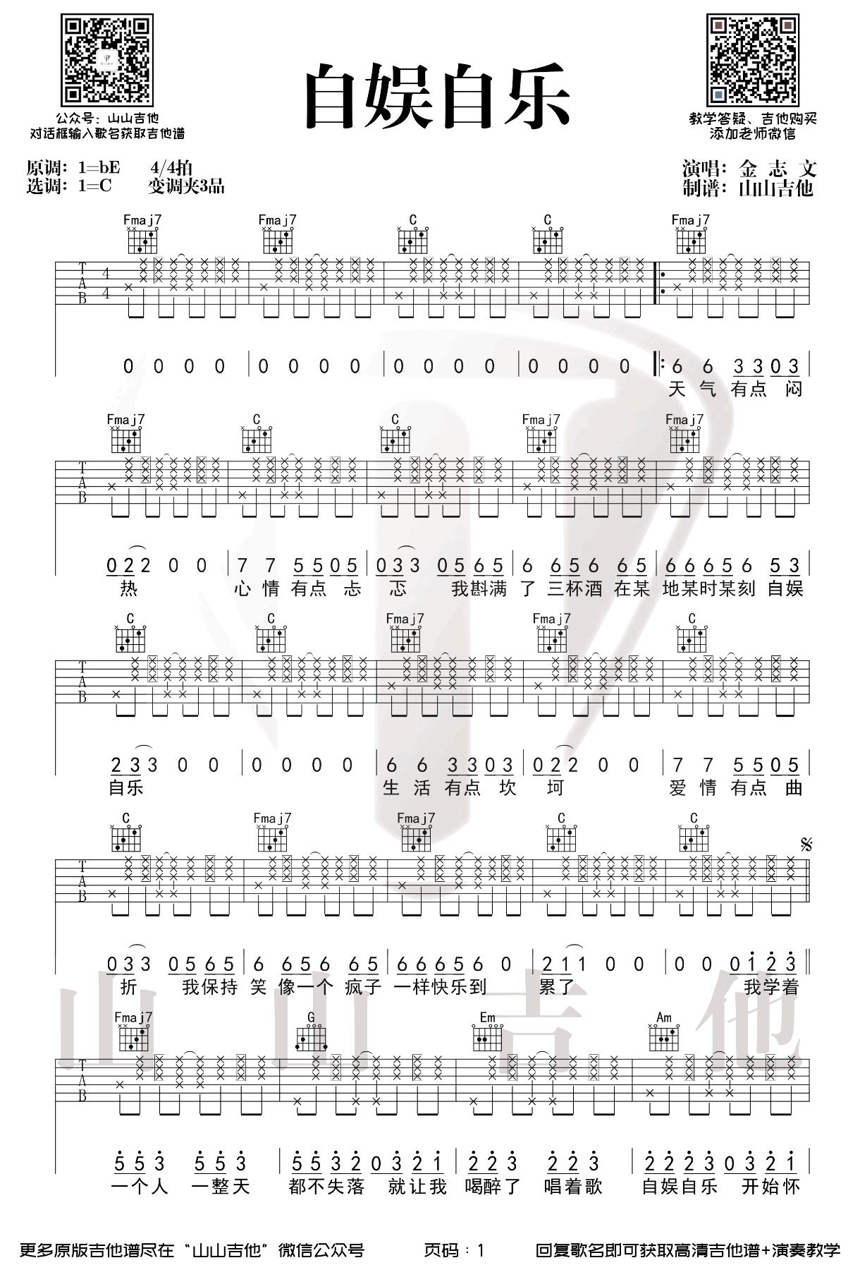 金志文《自娱自乐》吉他谱-吉他帮-1