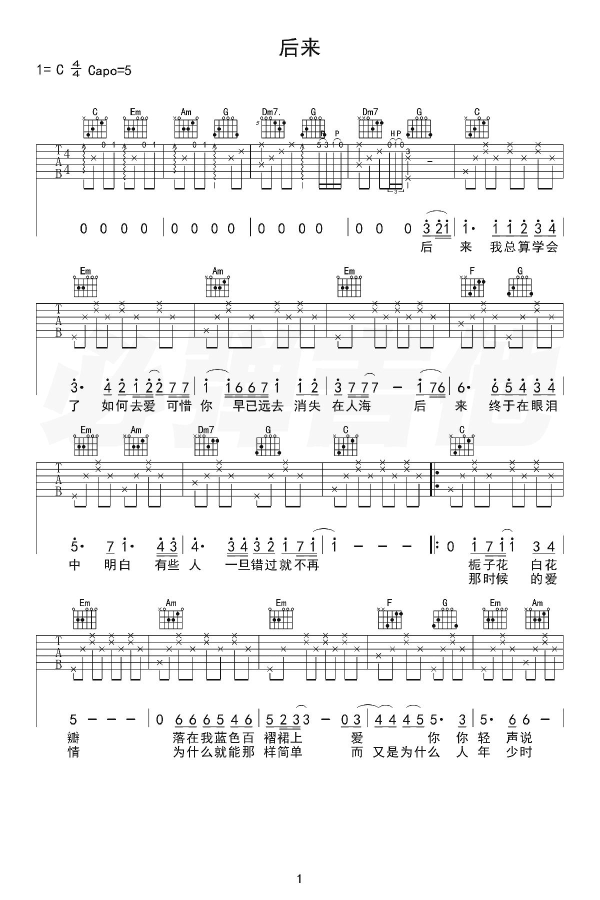 刘若英-后来吉他谱-C调弹唱谱-1