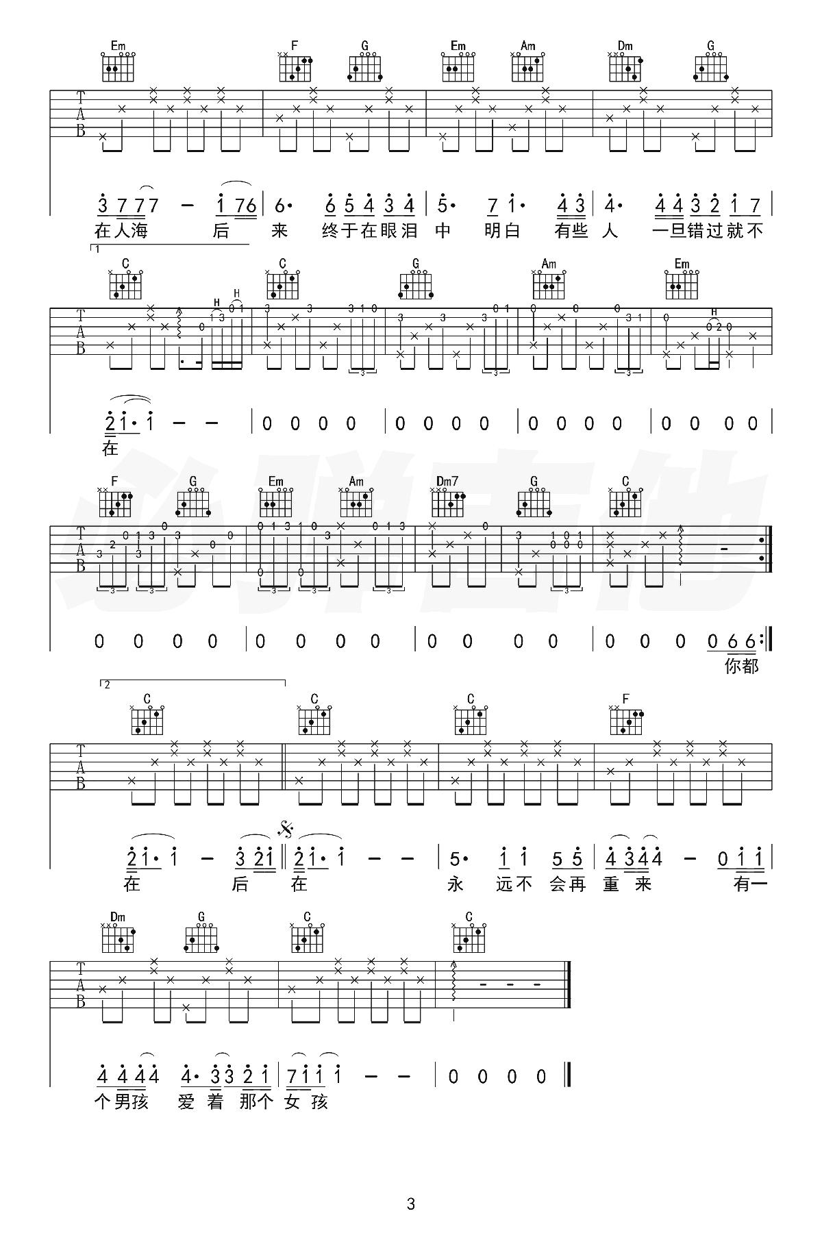 刘若英-后来吉他谱-C调弹唱谱-3