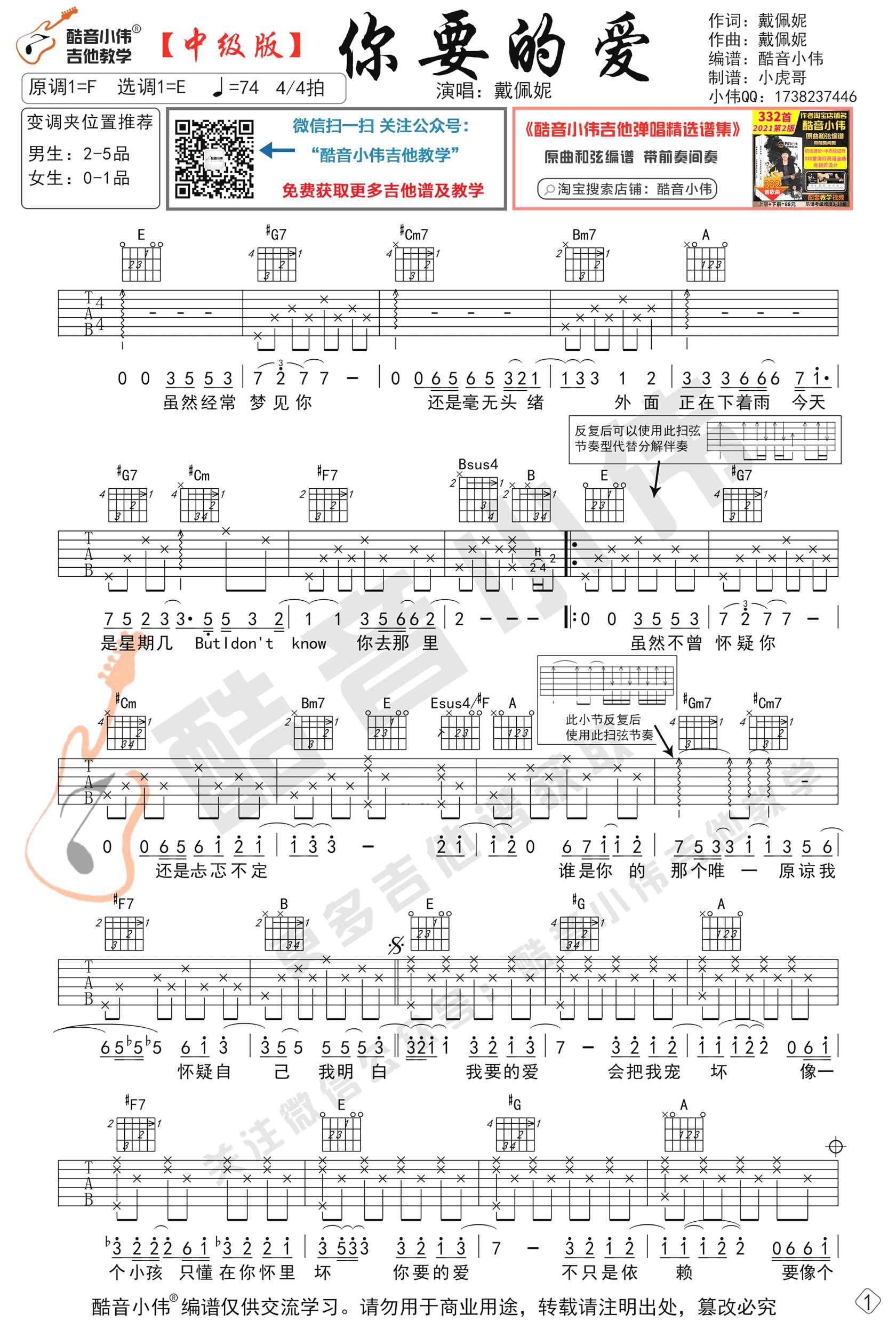 戴佩妮《你要的爱》吉他谱-弹唱教学-1