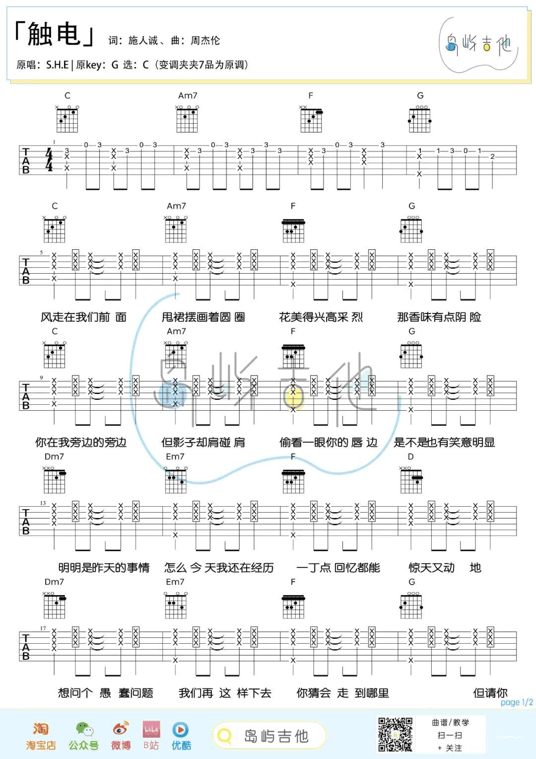 SHE《触电》吉他谱-弹唱教学-1