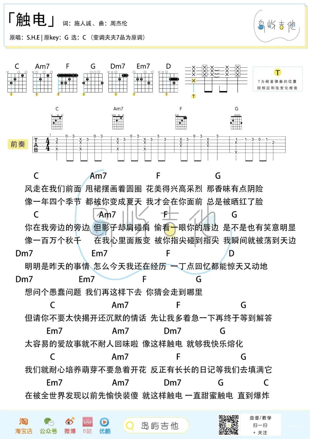 SHE《触电》吉他谱-弹唱教学-3