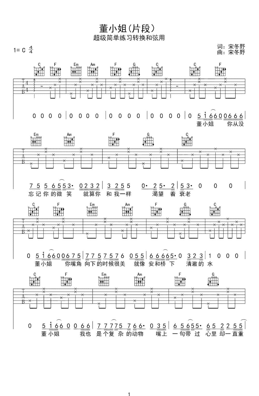 宋冬野-董小姐吉他谱-练习转换和弦-1