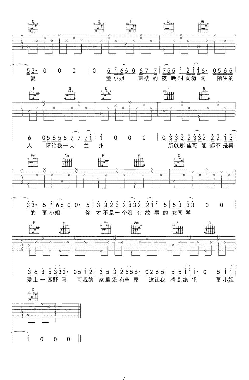 宋冬野-董小姐吉他谱-练习转换和弦-2