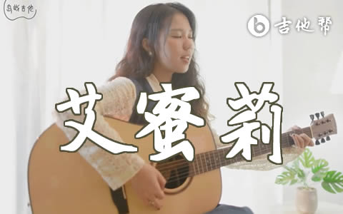 艾蜜莉吉他谱 回春丹 弹唱教学