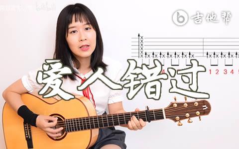 告五人《爱人错过》吉他谱+弹唱教学