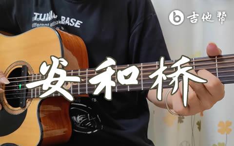 安和桥指弹谱 吉他独奏视频