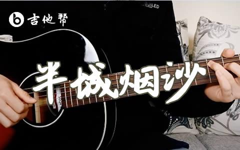 半城烟沙吉他谱 许嵩 弹唱教学