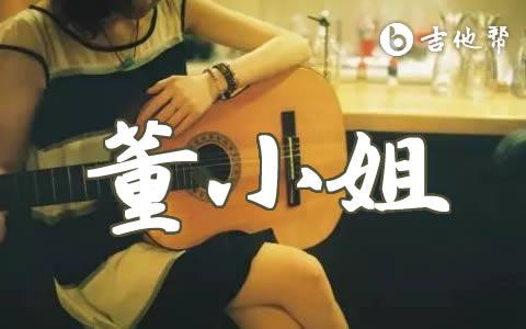 董小姐吉他谱 C调简单版吉他帮