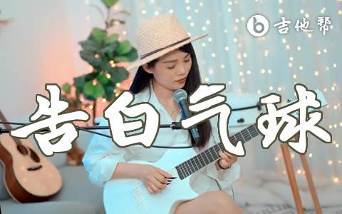 周杰伦《告白气球》吉他谱 弹唱教学视频
