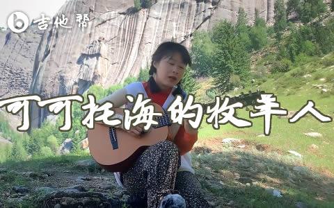 可可托海的牧羊人吉他谱 弹唱教学视频