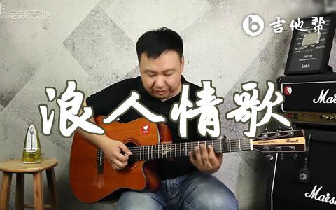 浪人情歌伍佰吉他谱 弹唱教学