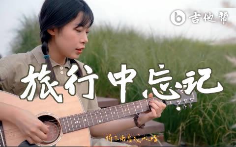 旅行中忘记袁娅维吉他谱 弹唱教学视频