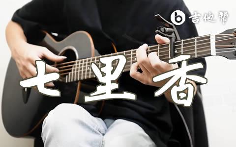 七里香指弹吉他谱 演示视频