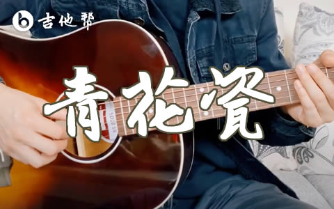 青花瓷周杰伦吉他谱 弹唱教学
