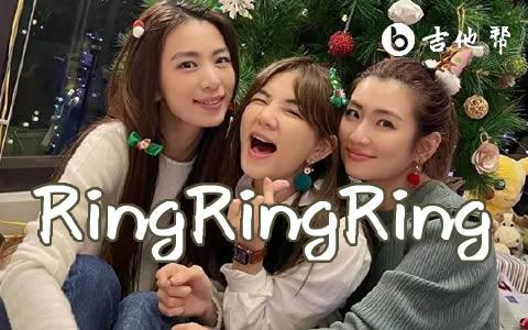Ring Ring Ring C调吉他谱