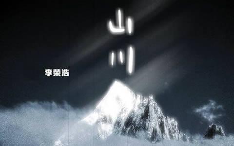 李荣浩 山川吉他谱 弹唱图片谱