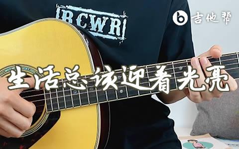 周深《生活总该迎着光亮》吉他谱 弹唱教学