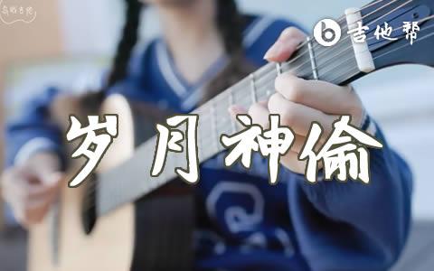 金玟岐《岁月神偷》吉他谱+弹唱教学