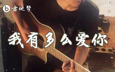 我有多么爱你刘大壮吉他谱