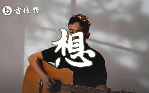 朱添泽《想》吉他谱 吉他帮