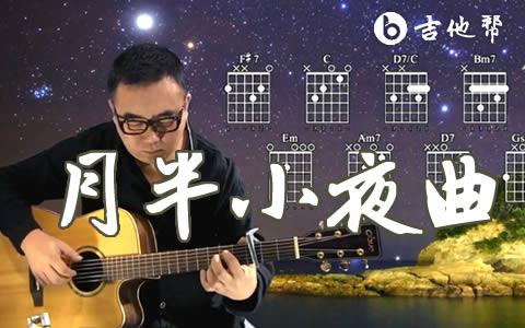 月半小夜曲吉他谱 弹唱教学