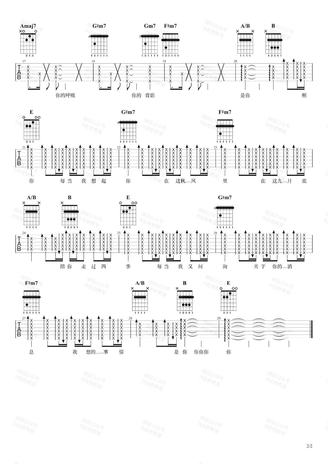 余佳运-九月底吉他谱-弹唱演示视频-2